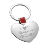 Ключодържател сърце
