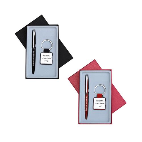 Гравиран Комплект химикалка и ключодържател в кутия