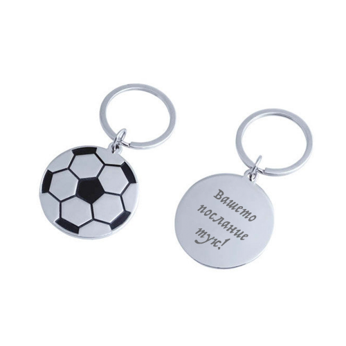 Гравиран Ключодържател Футболна топка