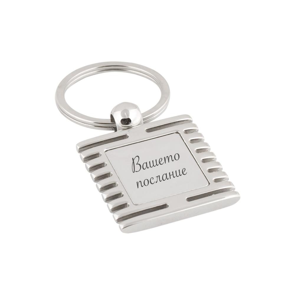 Гравиран Ключодържател метал - сребърен